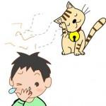 ネコアレルギー